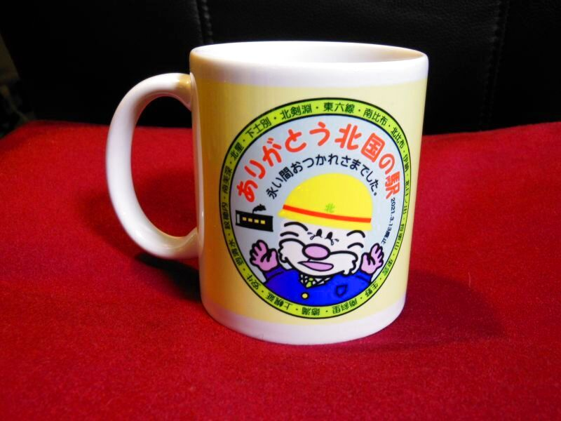 画像2: ありがとう北国の18駅記念マグカップ