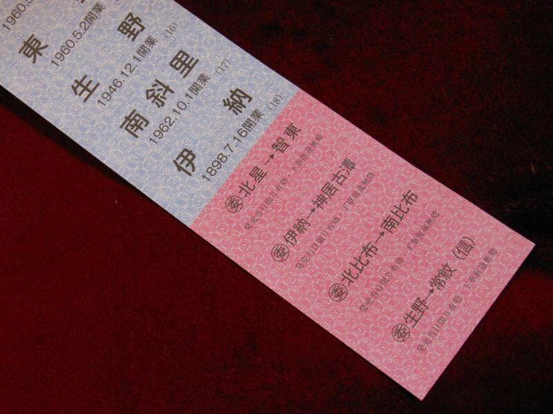 画像4: ありがとう北国の18駅チケット
