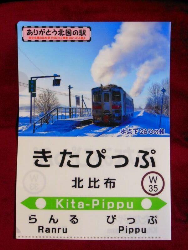 画像1: ありがとう北国駅クリアファイル きたぴっぷ みなみぴっぷ