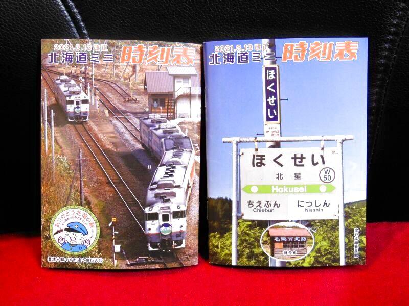 画像3: ありがとう北国の18駅記念カード