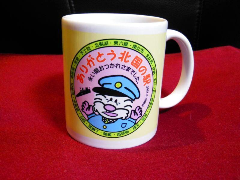 画像1: ありがとう北国の18駅記念マグカップ