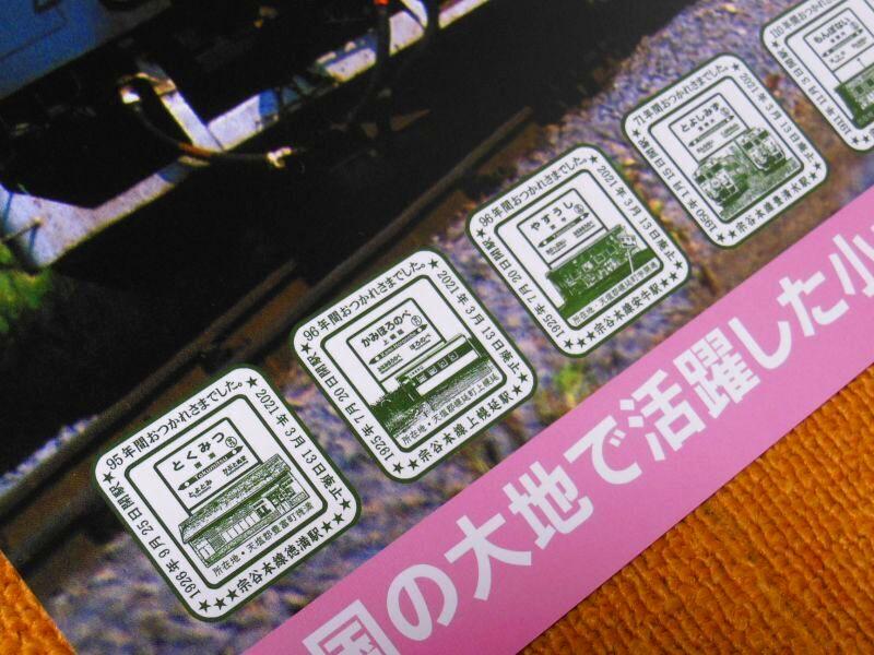 画像2: ありがとう北国の18駅ポスター