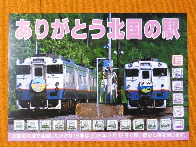 画像1: ありがとう北国の18駅ポスター