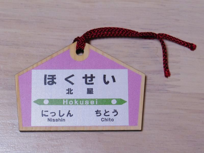 画像1: ありがとう北星駅 記念絵馬
