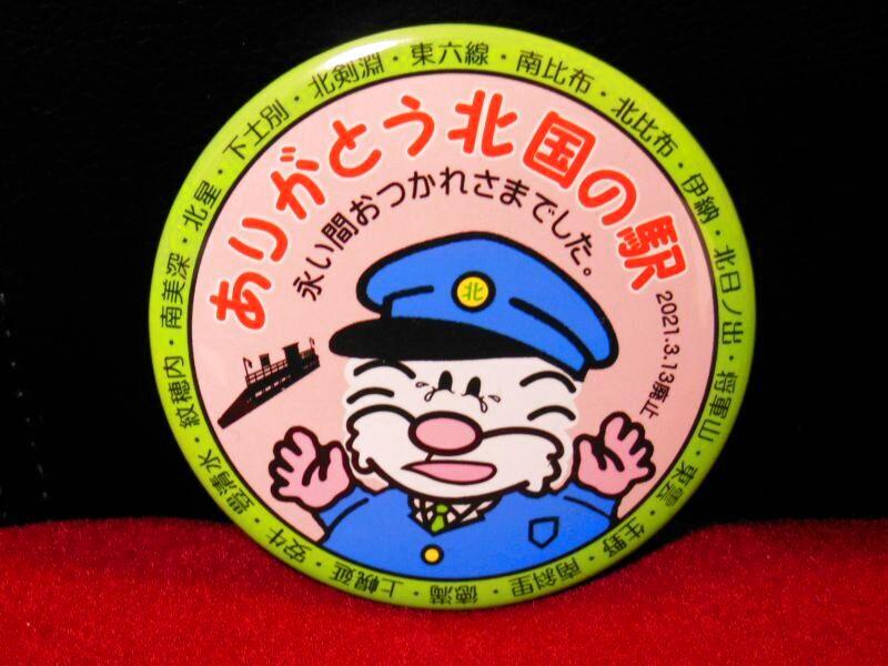 画像1: ありがとう北国の18駅☆大きめ☆缶バッチ