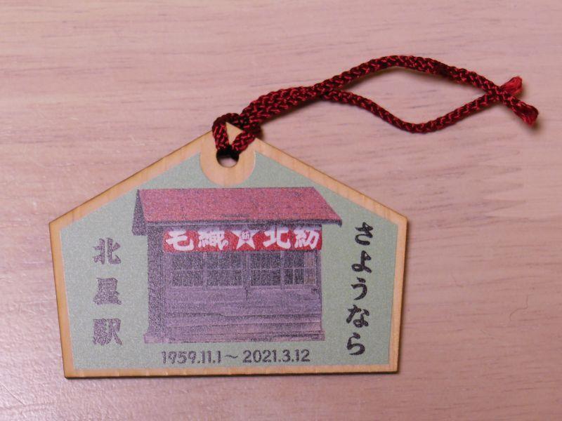 画像2: ありがとう北星駅 記念絵馬