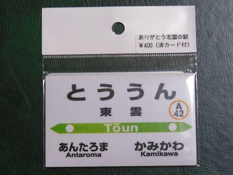 画像1: ありがとう北国の駅「とううん」駅プレマグネット・使用済みオレカ1枚付きです