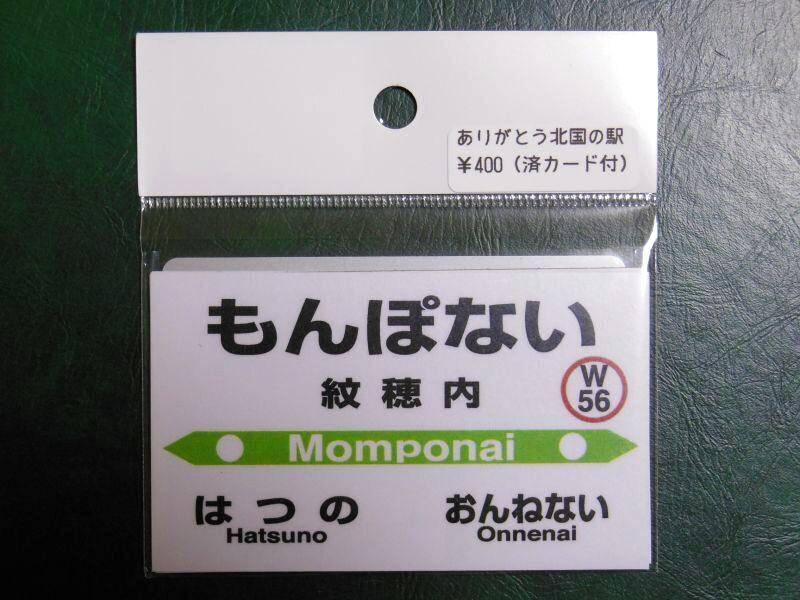 画像1: ありがとう北国の駅「もんぽない」駅プレマグネット・使用済みオレカ1枚付きです