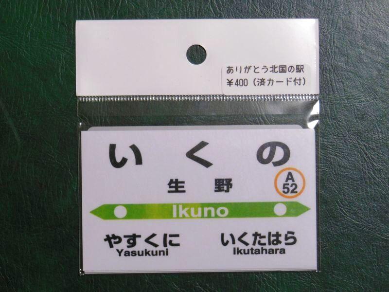 画像1: ありがとう北国の駅「いくの」駅プレマグネット・使用済みオレカ1枚付きです
