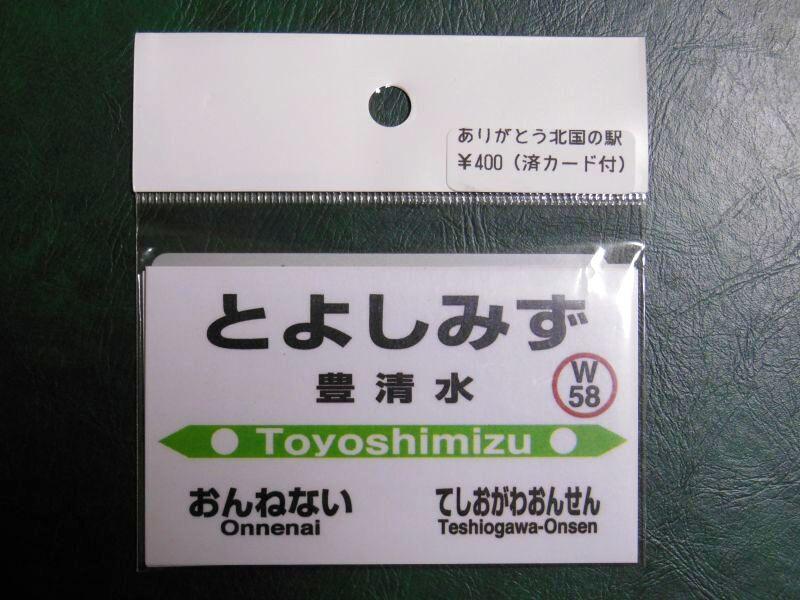 画像1: ありがとう北国の駅「とよしみず」駅プレマグネット・使用済みオレカ1枚付きです