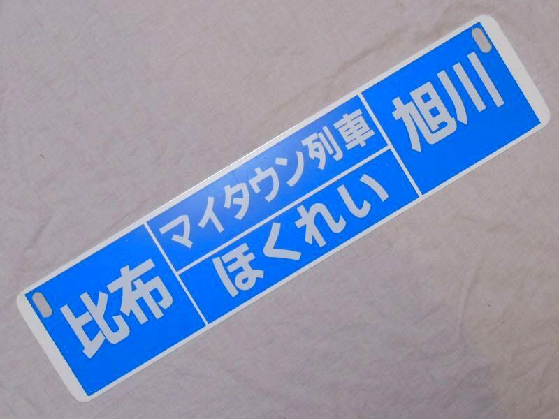 画像1: 「行先板「旭川 マイタウンほくれい 比布」