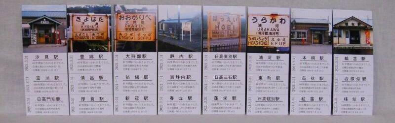 画像2: ありがとう日高本線 さよなら駅カード