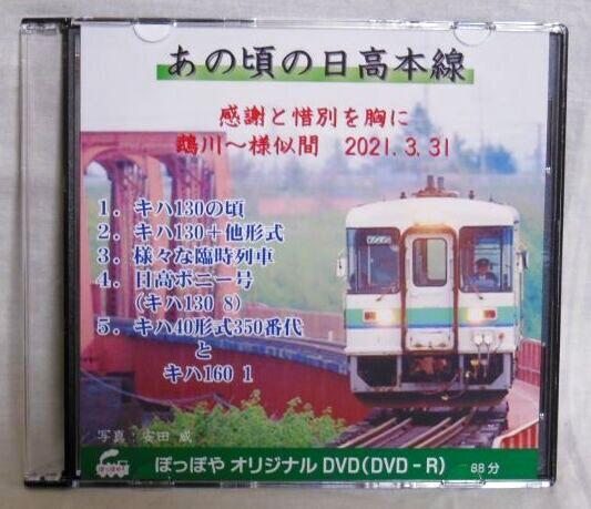 画像1: ありがとう日高本線記念DVD