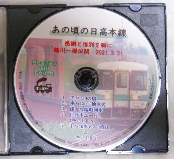 画像2: ありがとう日高本線記念DVD