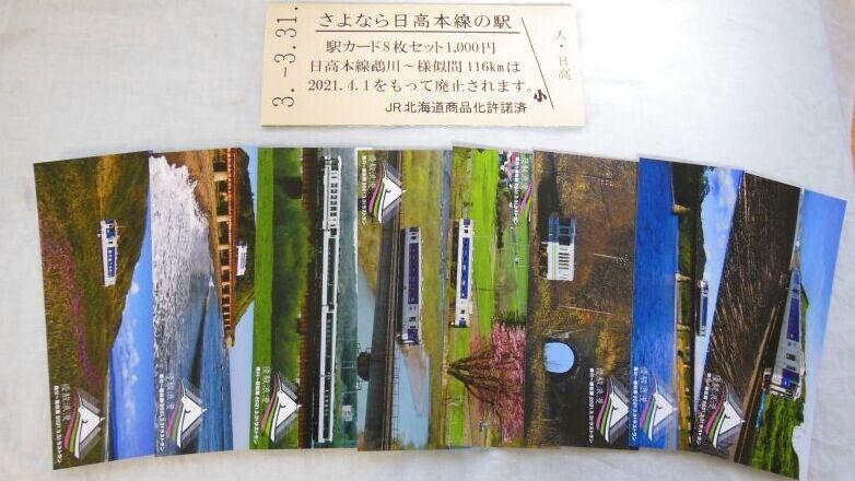 画像1: ありがとう日高本線 さよなら駅カード