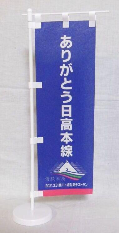 画像1: ありがとう日高本線 ミニのぼり
