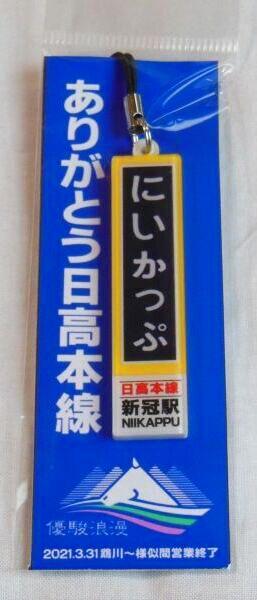 画像1: 駅名板ストラップ「にいかっぷ」