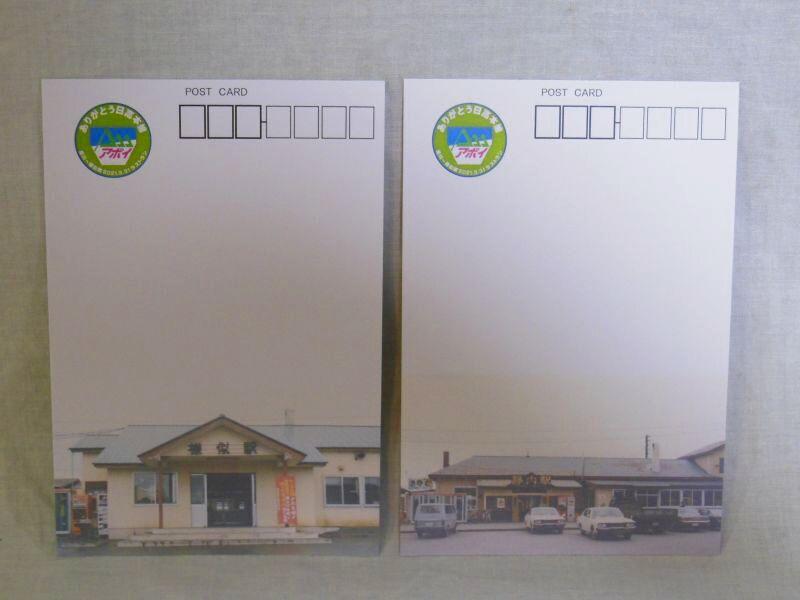 画像2: ありがとう日高本線記念カード2種セット