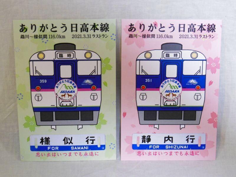 画像1: ありがとう日高本線記念カード2種セット