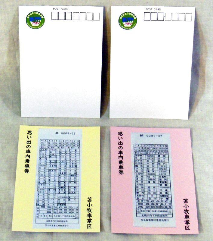 画像2: ありがとう日高本線記念カード4種セット