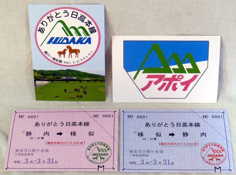 画像1: ありがとう日高本線記念カード4種セット