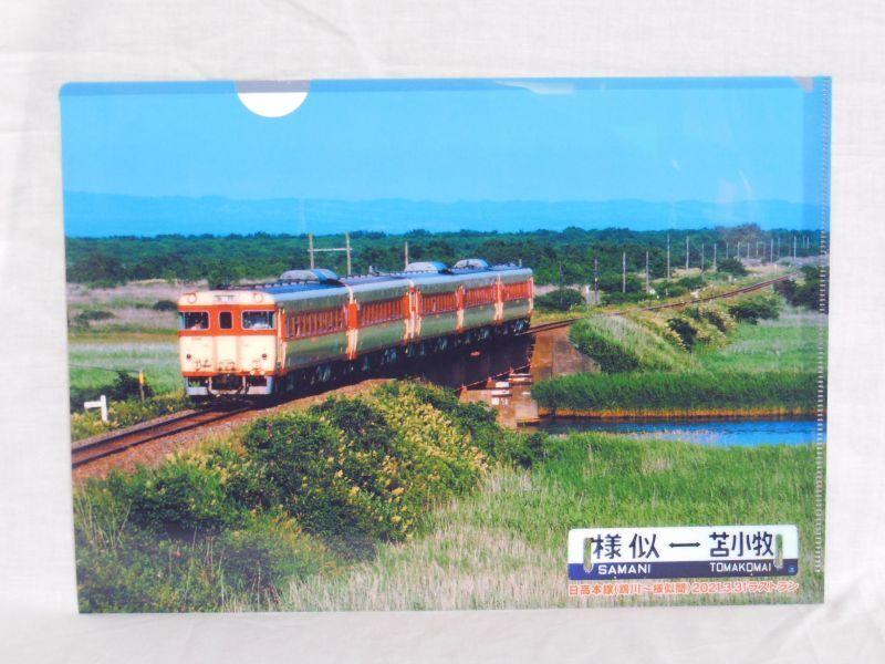 画像1: ありがとう日高本線クリアファイル 国鉄色