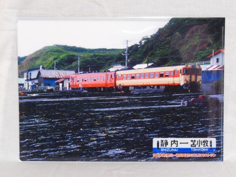 画像2: ありがとう日高本線クリアファイル 国鉄色