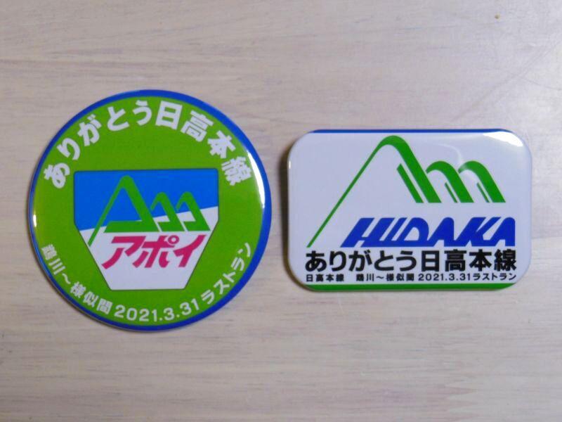 画像1: ありがとう日高本線「記念バッチ2種セット」