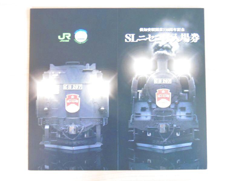 画像3: 倶知安駅開業110周年記念「SLニセコ号入場券」