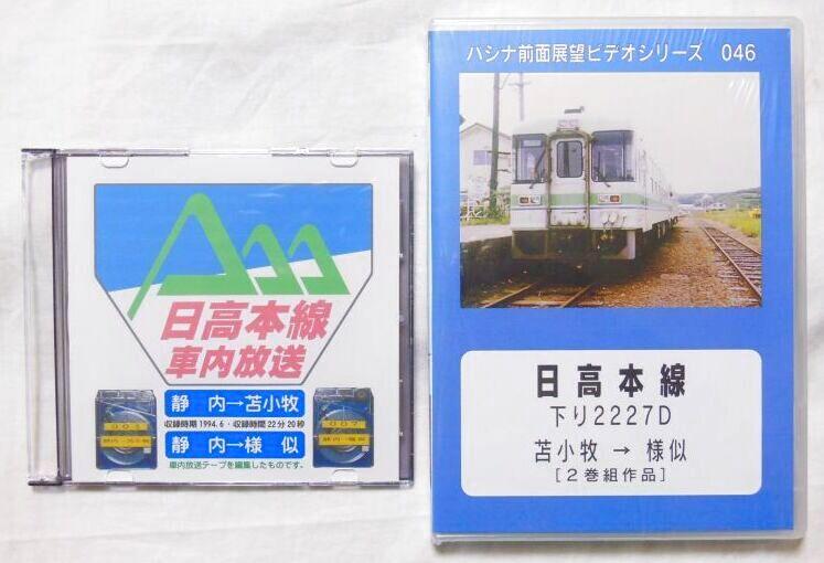 画像1: オリジナルCD-R「日高本線ワンマン放送/前面展望DVD」