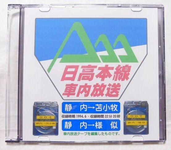 画像1: オリジナルCD-R「日高本線ワンマン放送」