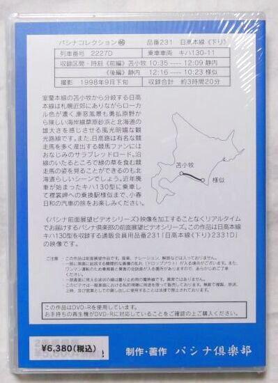画像2: オリジナルCD-R「日高本線ワンマン放送/前面展望DVD」