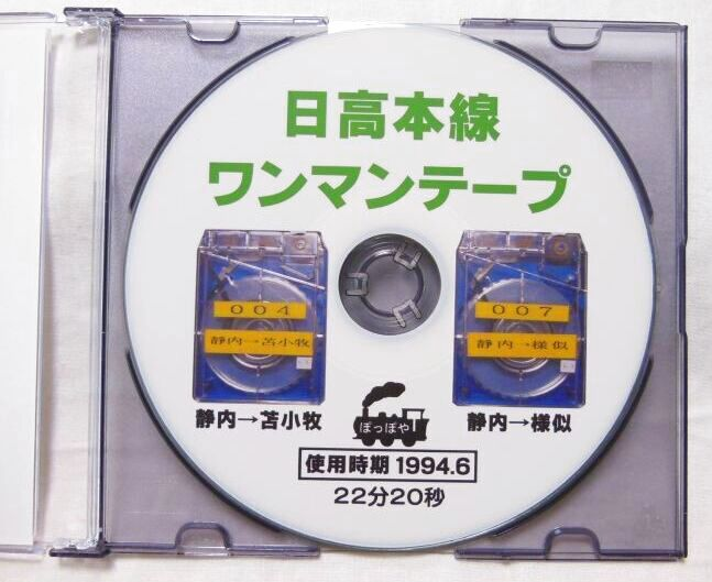 画像2: オリジナルCD-R「日高本線ワンマン放送」