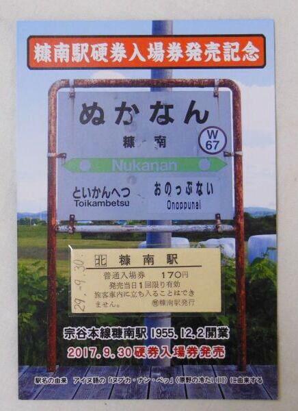 画像1: 糠南駅硬券入場券