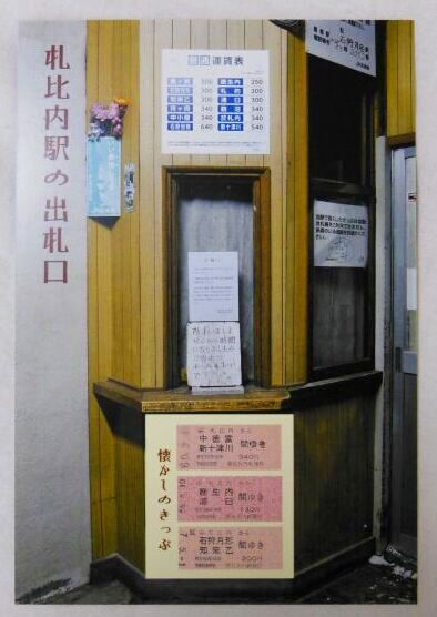 画像2: 記念証「札比内駅来駅記念」