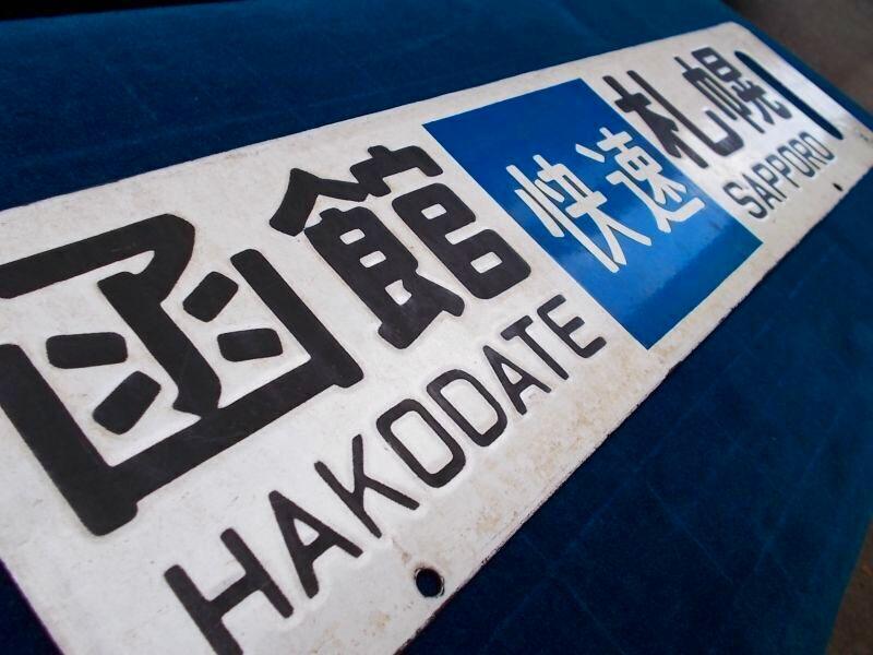 画像3: 快速ミッドナイト「札幌(快速)函館/函館(快速)札幌」