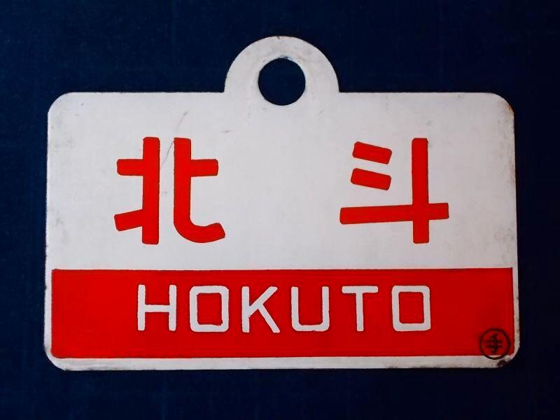 画像1: 愛称板「北斗/オホーツク」