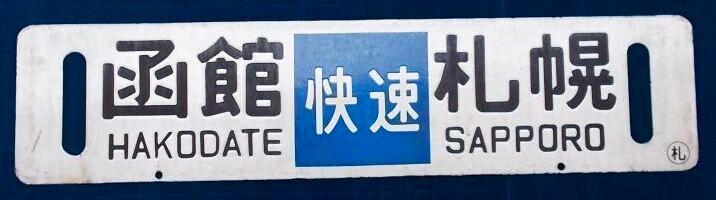 画像2: 快速ミッドナイト「札幌(快速)函館/函館(快速)札幌」
