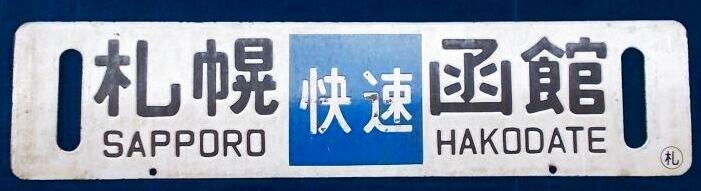 画像1: 快速ミッドナイト「札幌(快速)函館/函館(快速)札幌」