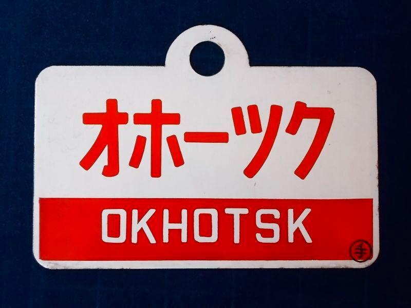 画像2: 愛称板「北斗/オホーツク」