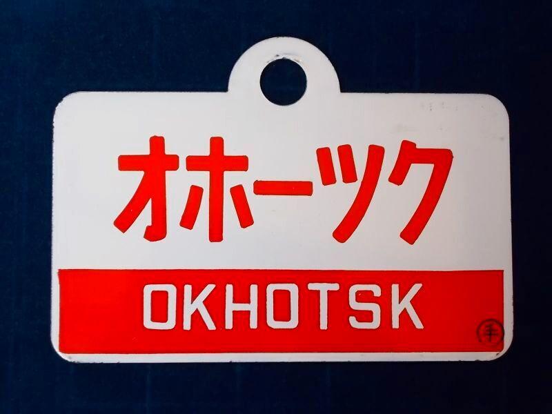 画像1: 愛称板「オホーツク/北斗」