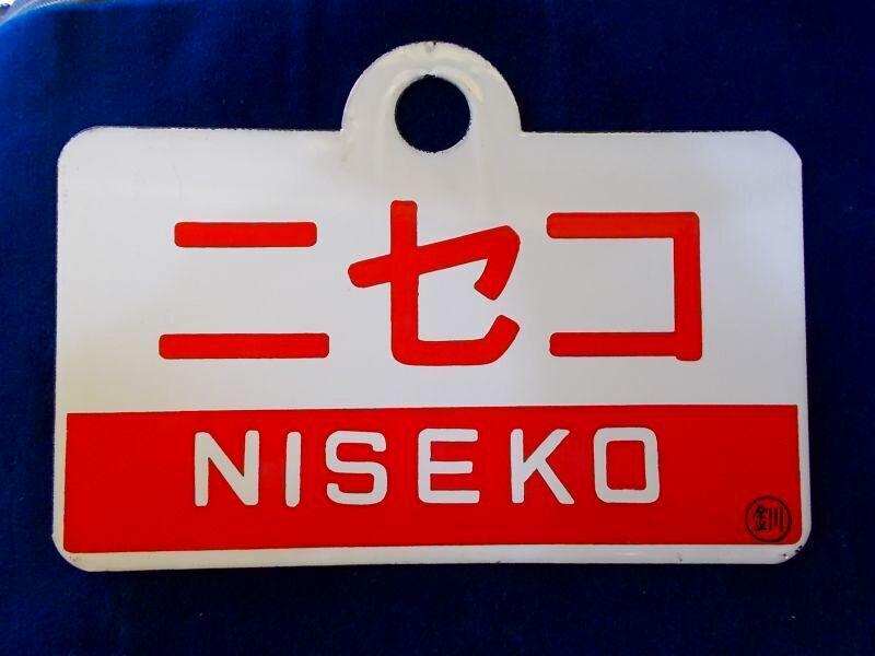 画像1: 愛称板「ニセコ/狩勝」