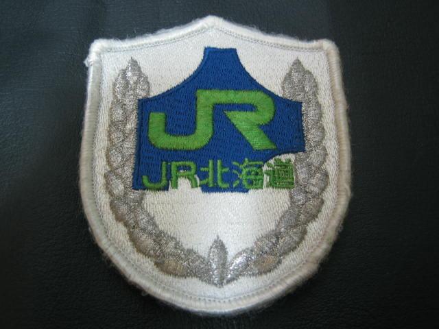 画像1: JR旧エンブレム(夏用)