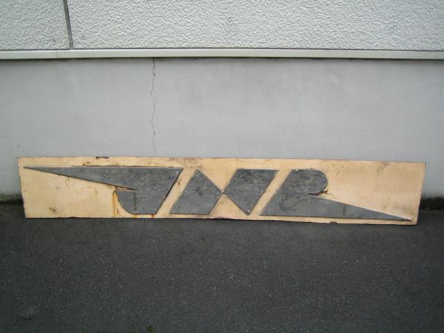 画像1: JNR切抜板